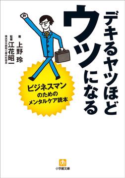 デキるヤツほどウツになる ビジネスマンのためのメンタルケア読本-電子書籍
