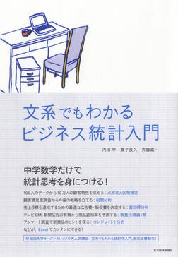文系でもわかるビジネス統計入門-電子書籍