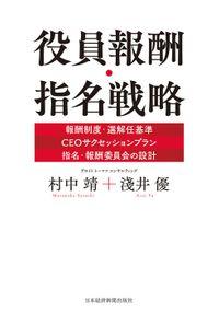 役員報酬・指名戦略(日本経済新聞出版社)