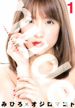 nude~AV女優みひろ誕生物語~(1)-電子書籍