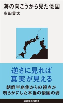 海の向こうから見た倭国-電子書籍