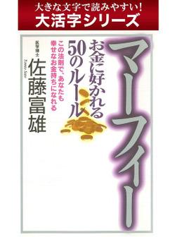 【大活字シリーズ】マーフィー お金に好かれる50のルール-電子書籍