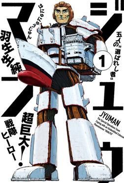 ジュウマン 1-電子書籍