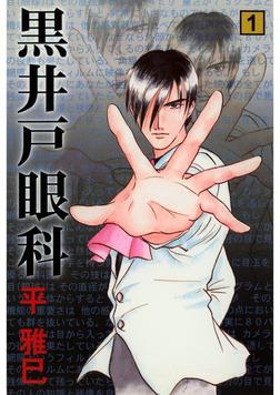 黒井戸眼科(1)-電子書籍