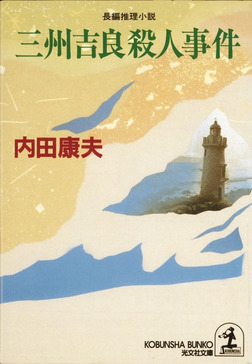 三州吉良殺人事件-電子書籍