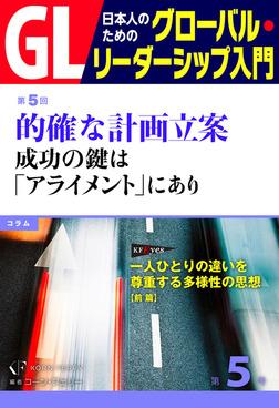 GL 日本人のためのグローバル・リーダーシップ入門 第5回 的確な計画立案:成功の鍵は「アライメント」にあり-電子書籍