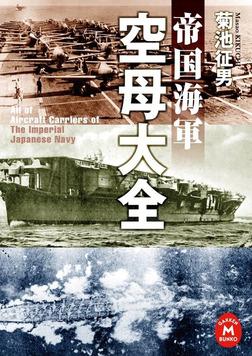 帝国海軍空母大全-電子書籍
