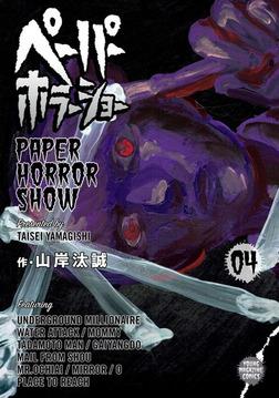 ペーパーホラーショー(4)-電子書籍