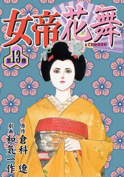 女帝花舞13-電子書籍