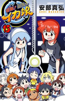 侵略!イカ娘 15-電子書籍