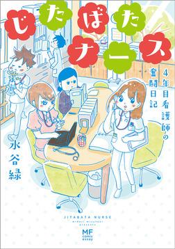 じたばたナース 4年目看護師の奮闘日記-電子書籍
