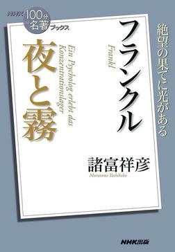 NHK「100分de名著」ブックス フランクル 夜と霧-電子書籍