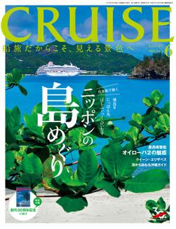 CRUISE(クルーズ)2019年6月号-電子書籍