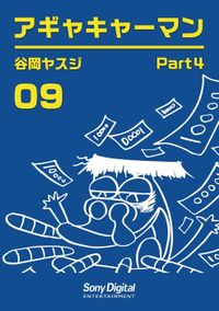 谷岡ヤスジ全集09 アギャキャーマン4