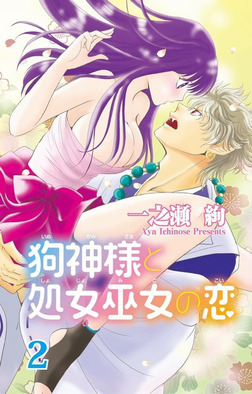 狗神様と処女巫女の恋2-電子書籍