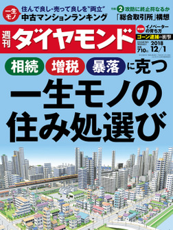 週刊ダイヤモンド 18年12月1日号-電子書籍