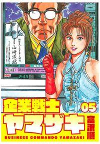 企業戦士YAMAZAKI 5