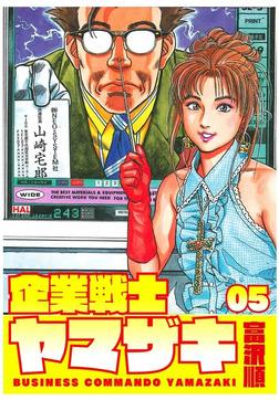 企業戦士YAMAZAKI 5-電子書籍