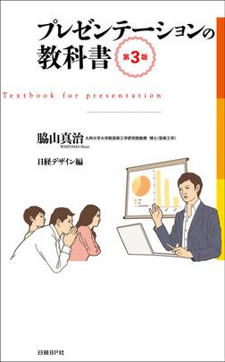 プレゼンテーションの教科書 第3版-電子書籍