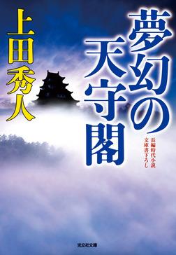 夢幻の天守閣-電子書籍