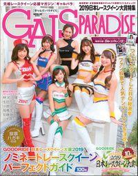GALS PARADISE 2019 日本レースクイーン大賞特集