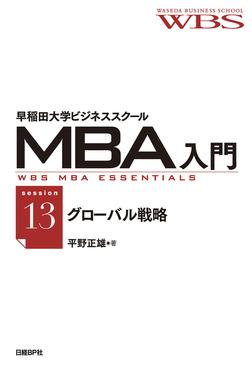 早稲田大学ビジネススクールMBA入門[session13]グローバル戦略――世界地図のデザイン-電子書籍