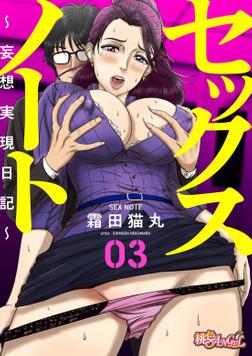 セックスノート ~妄想実現日記~ 3-電子書籍