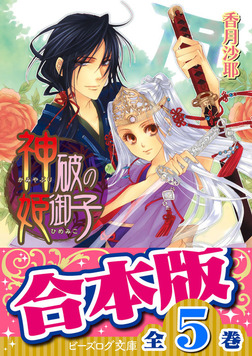 【合本版】神破の姫御子 全5巻-電子書籍