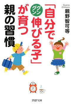 「自分でグングン伸びる子」が育つ親の習慣-電子書籍