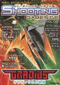 シューティングゲームサイド Vol.2