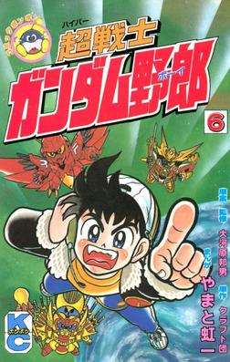 超戦士 ガンダム野郎(6)-電子書籍