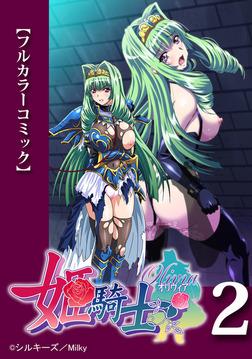 【フルカラーコミック】姫騎士オリヴィア 第2話-電子書籍