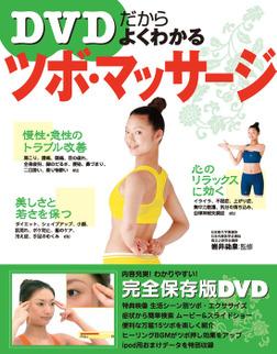 よくわかるツボ・マッサージ(DVDなしバージョン)-電子書籍