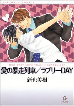 愛の暴走列車/ラブリーDAY-電子書籍