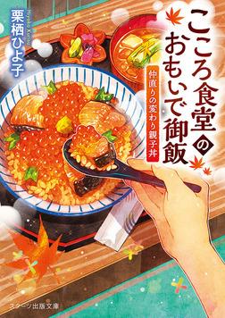 こころ食堂のおもいで御飯~仲直りの変わり親子丼~-電子書籍