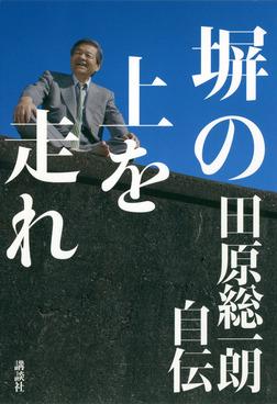 塀の上を走れ 田原総一朗自伝-電子書籍