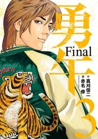 勇午 Final(3)