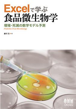 Excelで学ぶ食品微生物学 ―増殖・死滅の数学モデル予測―-電子書籍