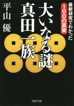 大いなる謎 真田一族 最新研究でわかった100の真実-電子書籍