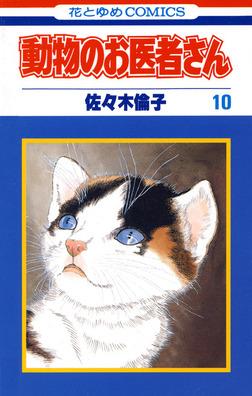 動物のお医者さん 10巻-電子書籍
