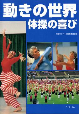 動きの世界 : 体操の喜び-電子書籍