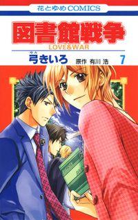 図書館戦争 LOVE&WAR 7巻