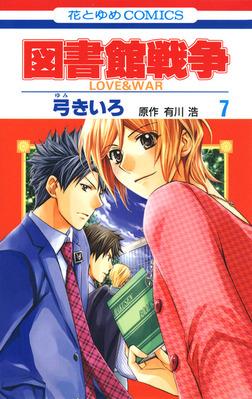 図書館戦争 LOVE&WAR 7巻-電子書籍