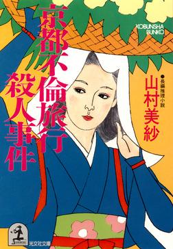 京都不倫旅行殺人事件-電子書籍