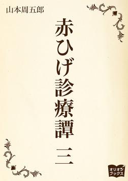 赤ひげ診療譚 三-電子書籍