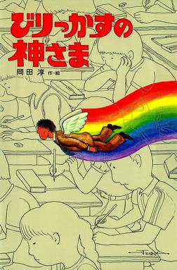 びりっかすの神さま-電子書籍