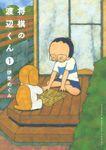 【期間限定 試し読み増量版】将棋の渡辺くん(1)