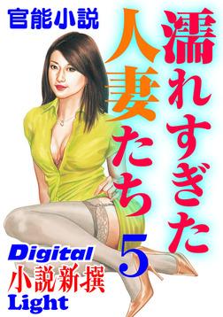 【官能小説】濡れすぎた人妻たち5-電子書籍