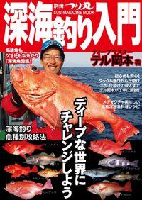 深海釣り入門(別冊つり丸)