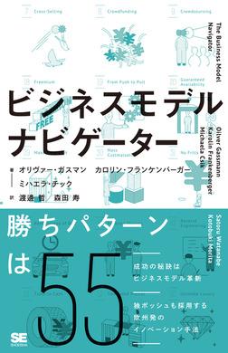 ビジネスモデル・ナビゲーター-電子書籍
